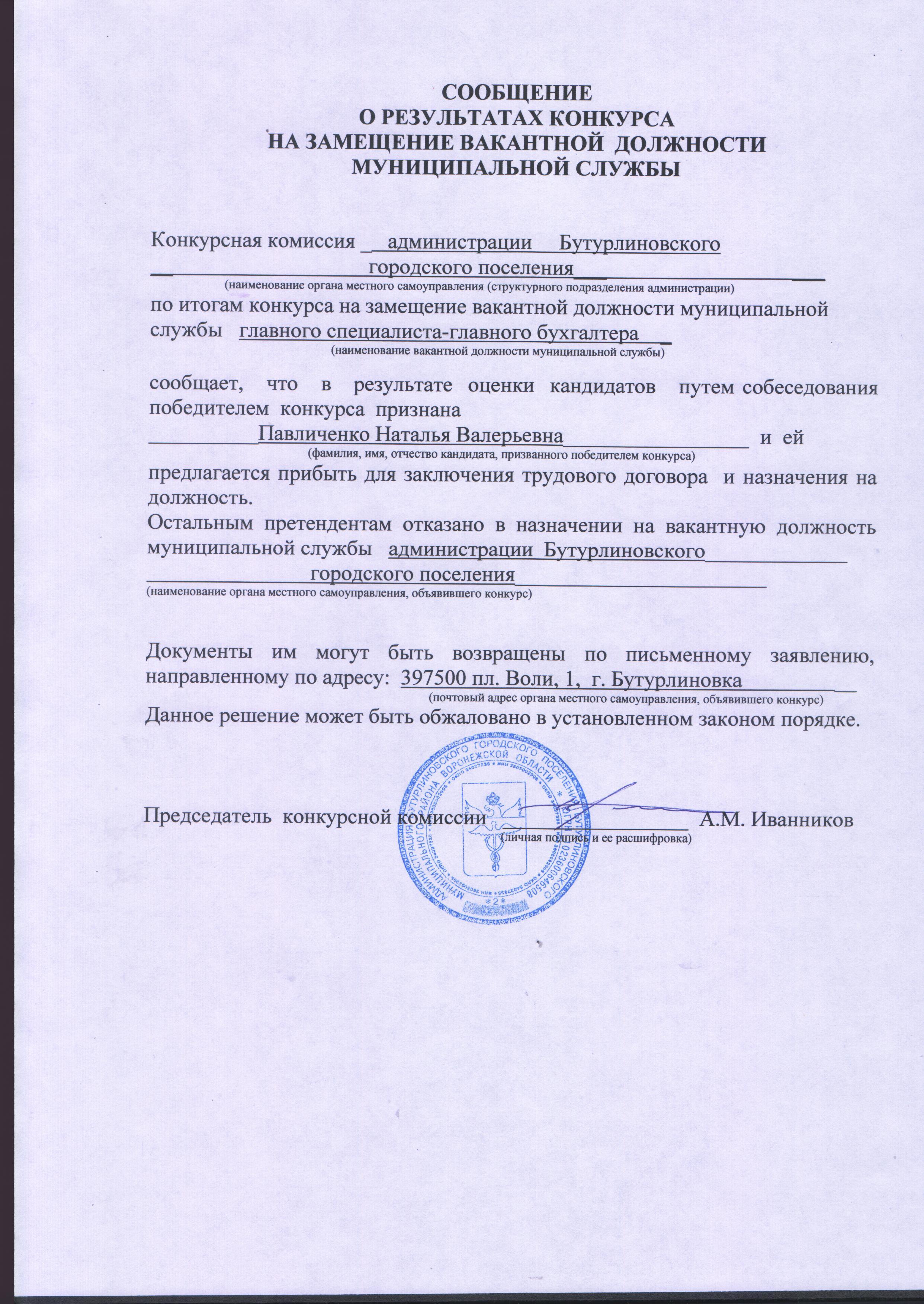 Конкурсы на замещение вакантных должностей муниципальной службы башкортостан